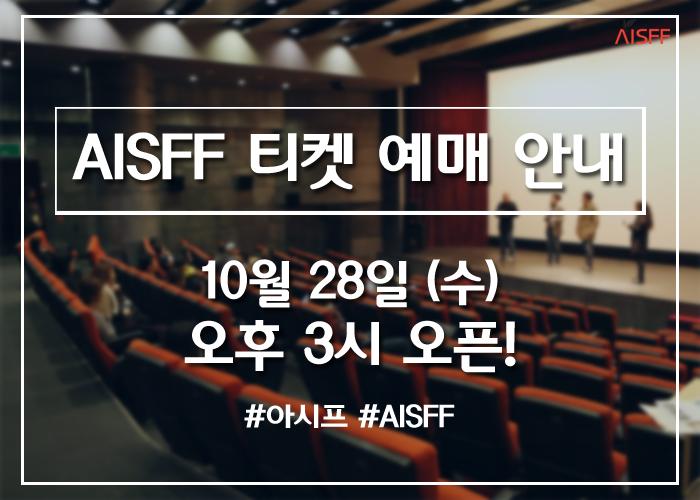<#제13회 #아시아나국제단편영화제 #티켓 #예매 안내> 여러분 오래 기다리셨습니다!ㅠ.ㅠ 드디어 온라인 티켓 예매가 10월 28일(수)부터 시작됩니다! https://t.co/rY8j6hwLcw #AISFF https://t.co/Vhif9I7sy3