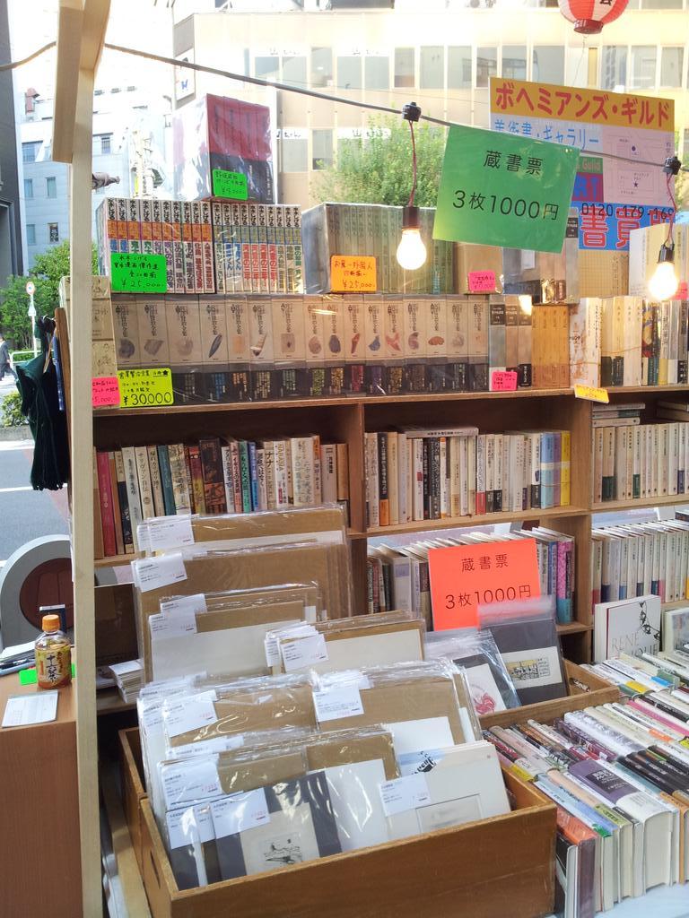 こんばんはー。四日目となりました、神田古本祭り、やっとツイートする余裕ができました、すみません。当店は靖国通りの一流古書店大屋書房さん前にワゴンをかまえております。是非お立ち寄り下さい。 https://t.co/RUcaNy0VBA