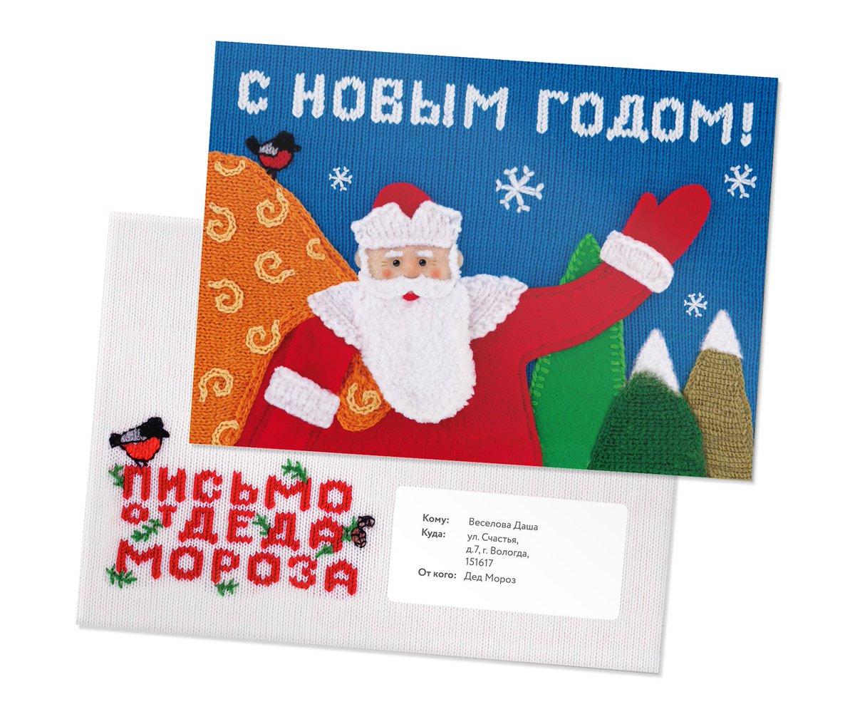 Заказать поздравление от деда мороза по почте