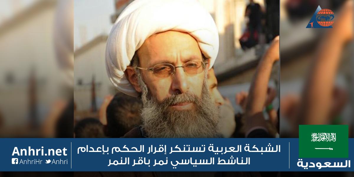السعودية| الشبكة العربية تستنكر إقرار الحكم بإعدام الناشط السياسي نمر باقر النمر https://t.co/r2aliJrN7h https://t.co/OFRjA7vjyd