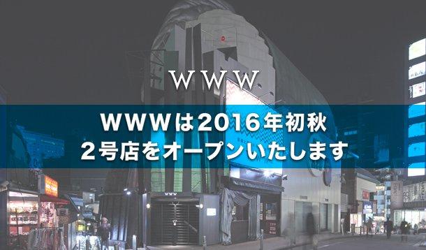 WWWは2016年初秋、2号店をオープンいたします。 https://t.co/ghiCMpZ9vm https://t.co/y2sS0edIFG