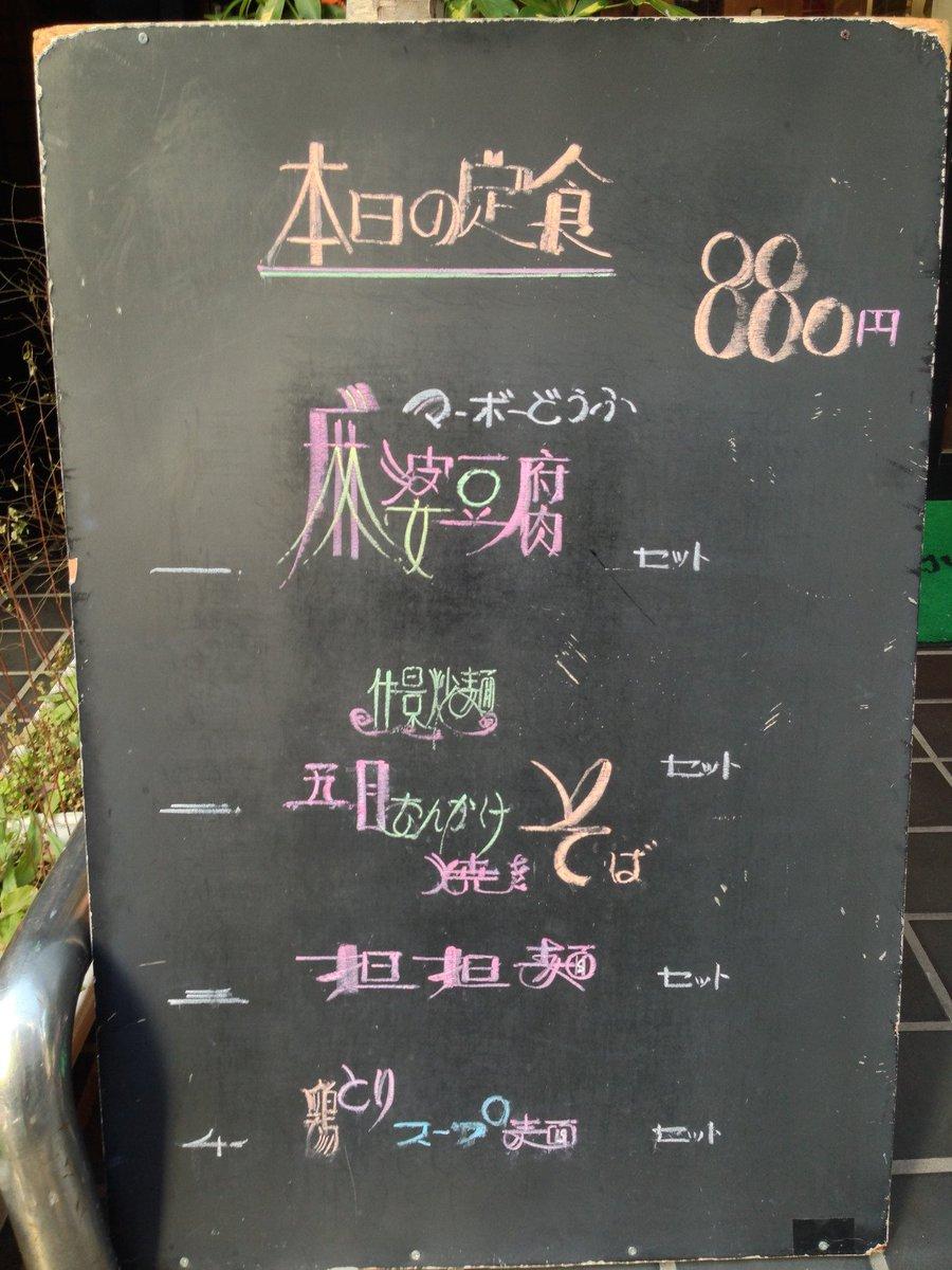 新宿にある中華のお店らしいんだけど、このお店の黒板の字がなんだかすごく良い。ずっと見てられる。【良記事紹介】 きょうの太子楼 の字がとても良い。 https://t.co/S6Kd1Za0uR https://t.co/9utSJ4aUIi