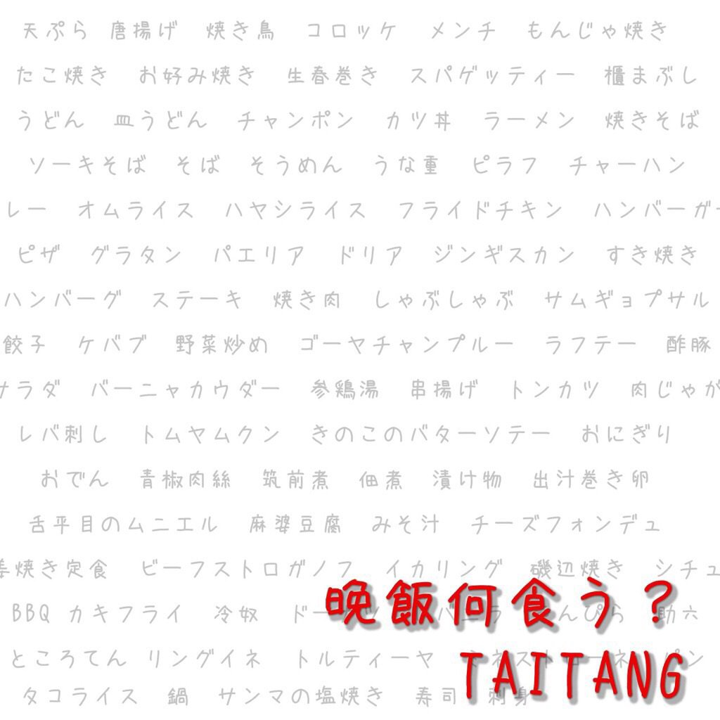 タイタンが! フリーダウンロード!!  晩飯何食う?/ TAITANG  ↓URL  https://t.co/kVEIBGflFB https://t.co/6GngRPtdHU https://t.co/GPCijaiSzr https://t.co/7USgG0ZeVq