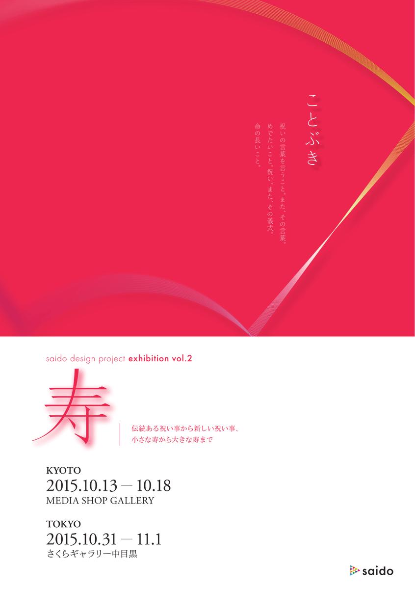 【おしらせ】今週の土日、東京は中目黒で「寿」をテーマにしたグループ展行います。デザインウィークのついでに、なにとぞなにとぞ https://t.co/CuRRQHNvOP https://t.co/8v8ccReAlj