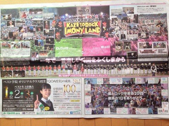 風とロック芋煮会2015特集をドーンと掲載‼︎本日の福島民報16、17面 https://t.co/1WNUzhaCSE