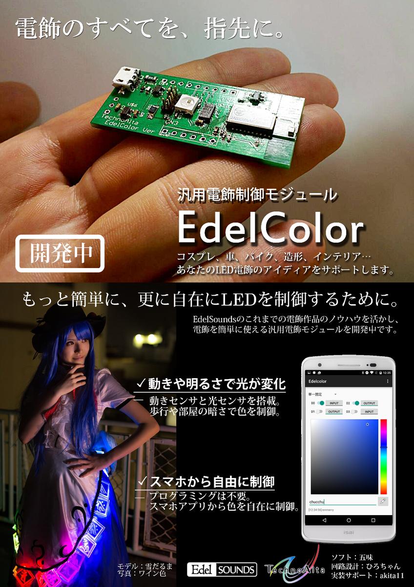 【告知】EdelSoundsのこれまでの電飾作品のノウハウを詰め込みました。スマホから誰でも簡単にLED電飾ができる小型モジュール。EdelColorのデモ展示します! https://t.co/u7cpNpS8qV