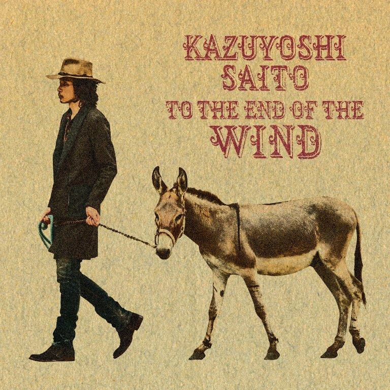 斉藤和義 18thアルバム「風の果てまで」 本日、10/28 いよいよリリース! 初快挙となる、アルバムオリコンデイリーチャート(10/27付)で1位を獲得!  https://t.co/r5nhrH5i8y https://t.co/7I8qOqtCtQ