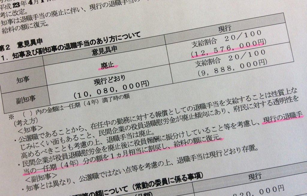 大阪府知事の退職金廃止、でも総額は変わらず・・・ その内容は写真の下の赤線にあるように、廃止する退職金1200万円余りを任期48ヶ月で割って毎月の給料に分けただけ。次の知事からだそうだが、大阪府民の皆さんは納得できるのだろうか… https://t.co/pRUdb74uY6