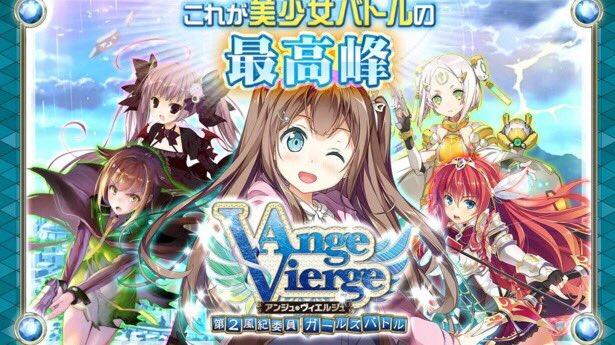 セガ発の美少女RPG『アンジュ・ヴィエルジュ』祝アニメ化決定!大盤振る舞いのキャンペーンも実施中