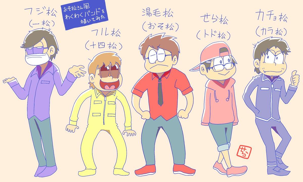 おそ松さん風にわくわくバンドのメンバーを描いてみたよ。 https://t.co/qmowY3HFoK