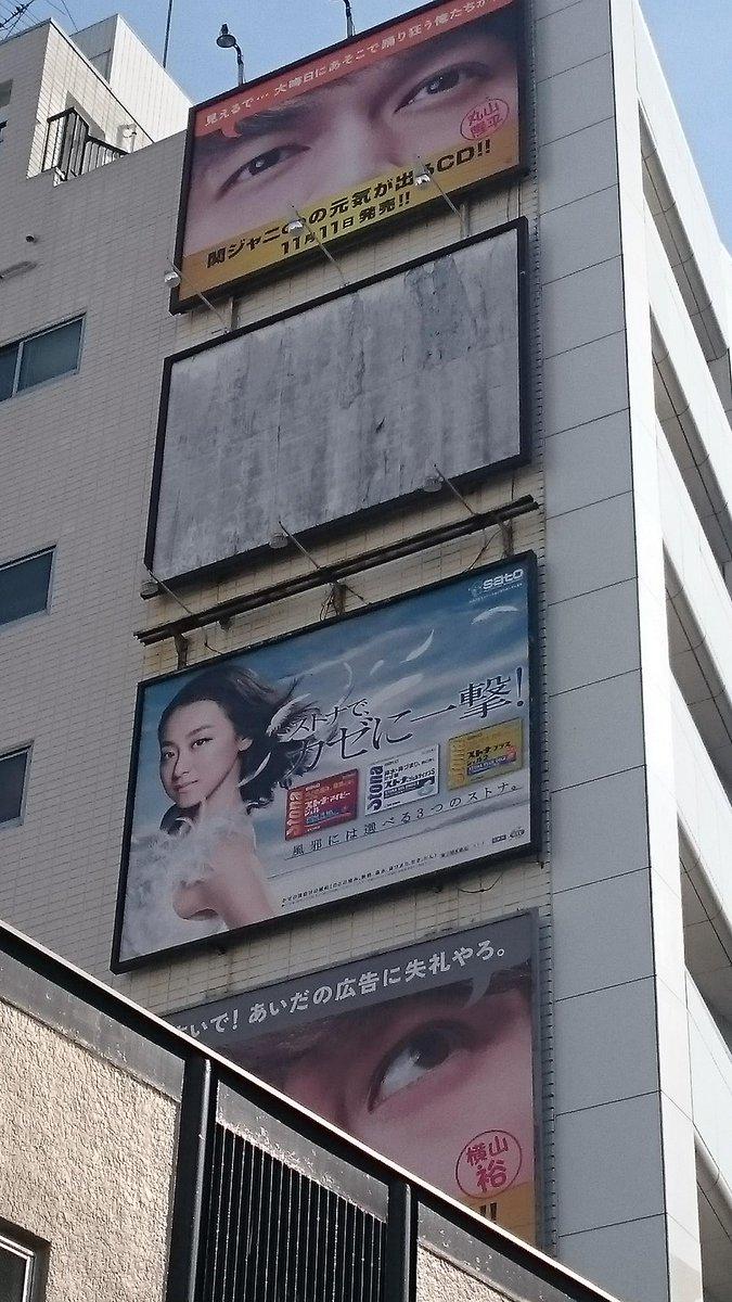 自担見えないwwwww 渋公前スタバ付近メロンパン屋上 https://t.co/24UMemfAw0