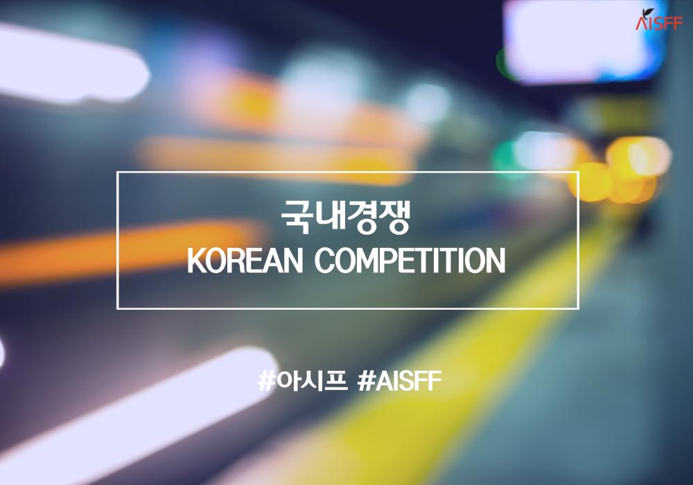 <#AISFF 2015 국내경쟁 1,2소개> 올해 #아시프 에서 주목할만한 한국 단편들을 놓치지 마세요 https://t.co/rY8j6hwLcw #제13회아시아나국제단편영화제 #국내경쟁 https://t.co/86N15YChKF