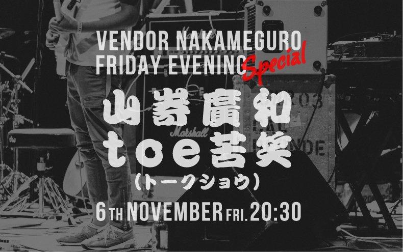vendor nakameguro Friday Evening Special -山㟢 廣和 toe苦笑- https://t.co/FFrQzgjhRg https://t.co/4sbpHBkJdQ