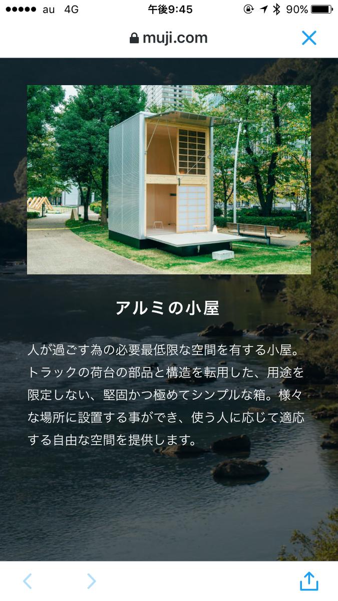 無印の「アルミの小屋」割と欲しい https://t.co/hYfRgQnOO8