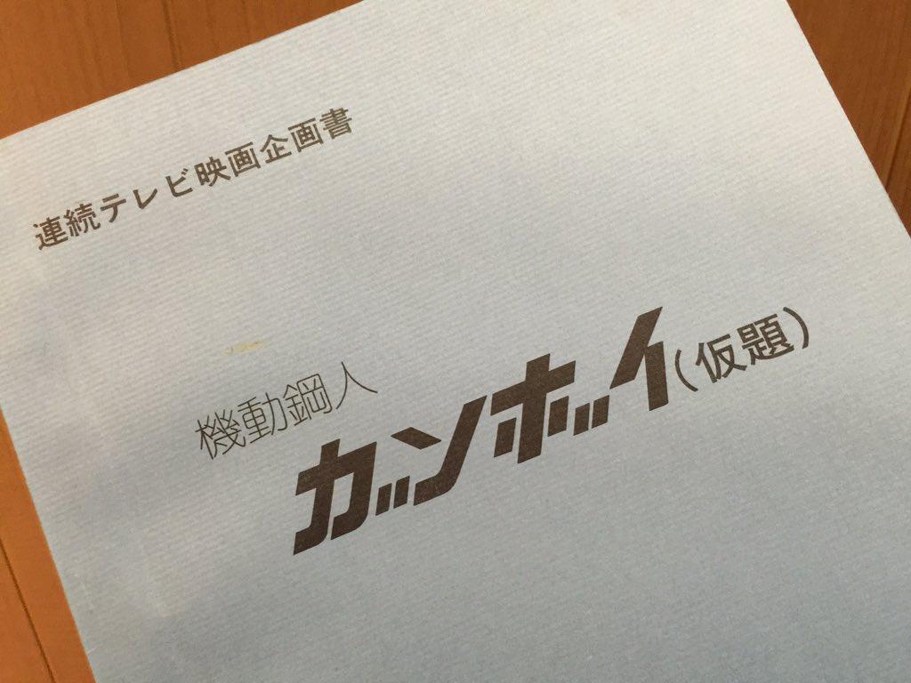 凄い物入手してきました。 「連続テレビ映画企画書 機動鋼人ガンボイ(仮題)」です。 「機動戦士ガンダムBlu-rayメモリアルボックス」に入ってたのじゃない、多分本物。 だって写真プリント貼ってる。 https://t.co/x2hggYKrXz