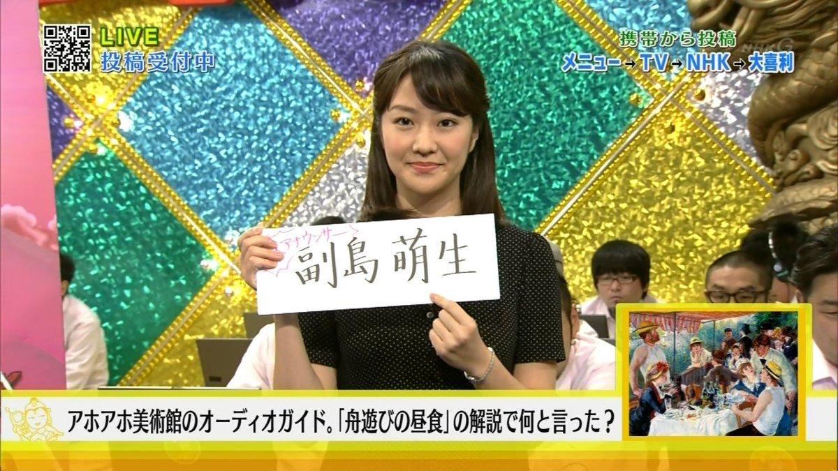 副島萌生の画像 p1_9
