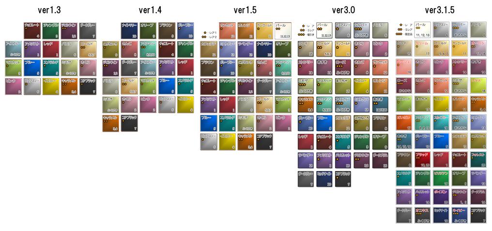 カラーリングのパレットの遍歴を並べてみたら、相当カラフルになってますよな #DQ10 https://t.co/zTCqiekK6Q