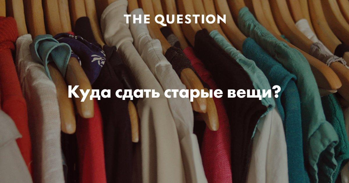 Поносить одежду и сдать