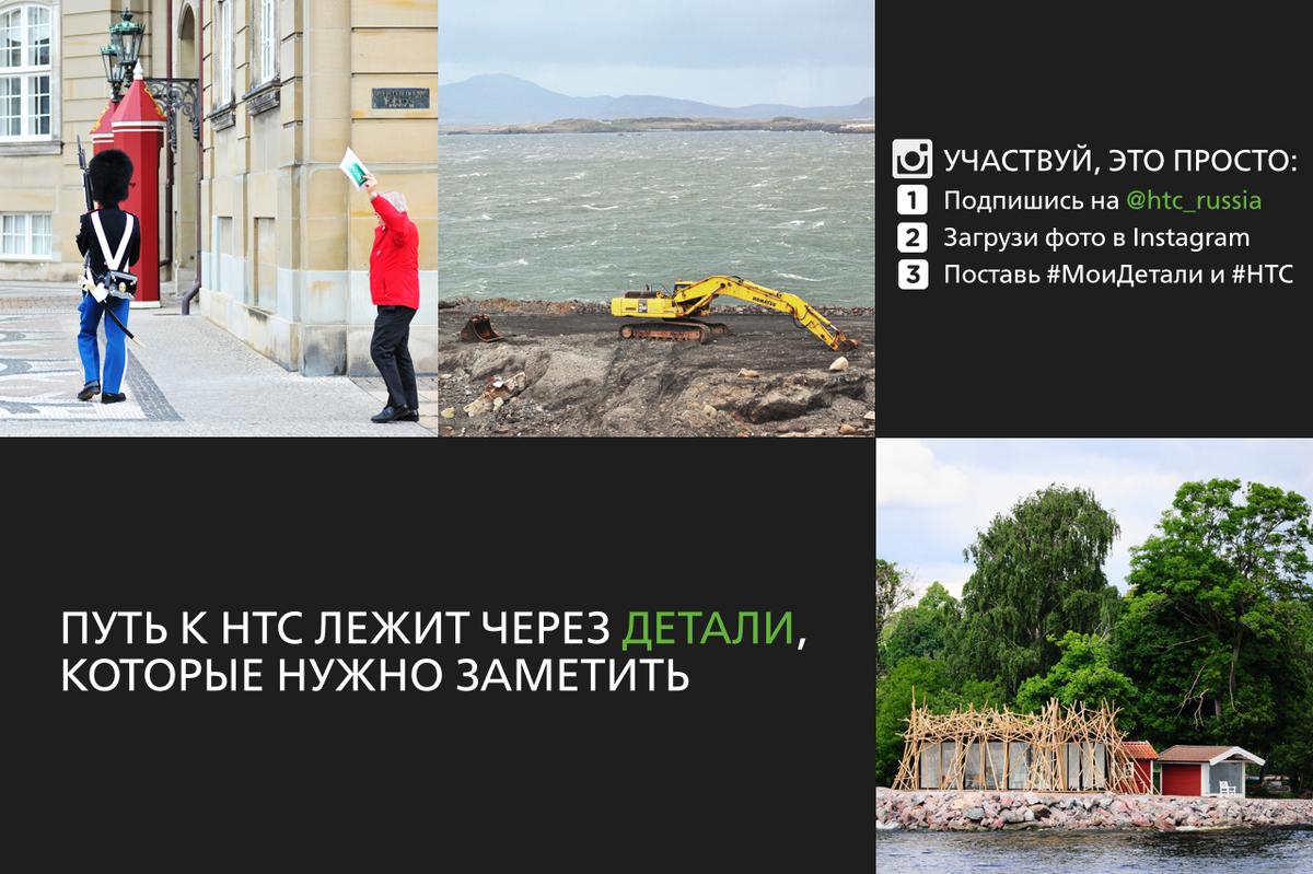 Секрет безупречности дизайна HTC в деталях. Загрузи в Instagram детали своего стиля! #Моидетали #HTC https://t.co/2u0eIYlMLa