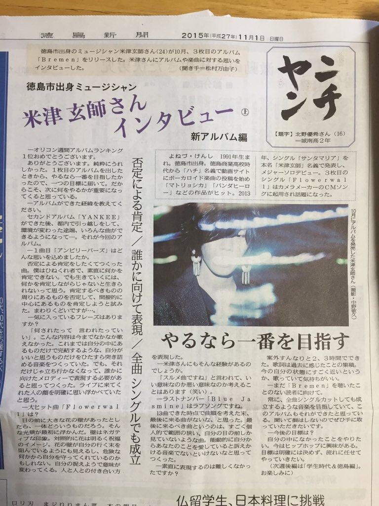 まさかの米津玄師インタビューが徳島新聞に載ってた…ニチヤンよくやった…!!喜 https://t.co/7P3QA0ilTX