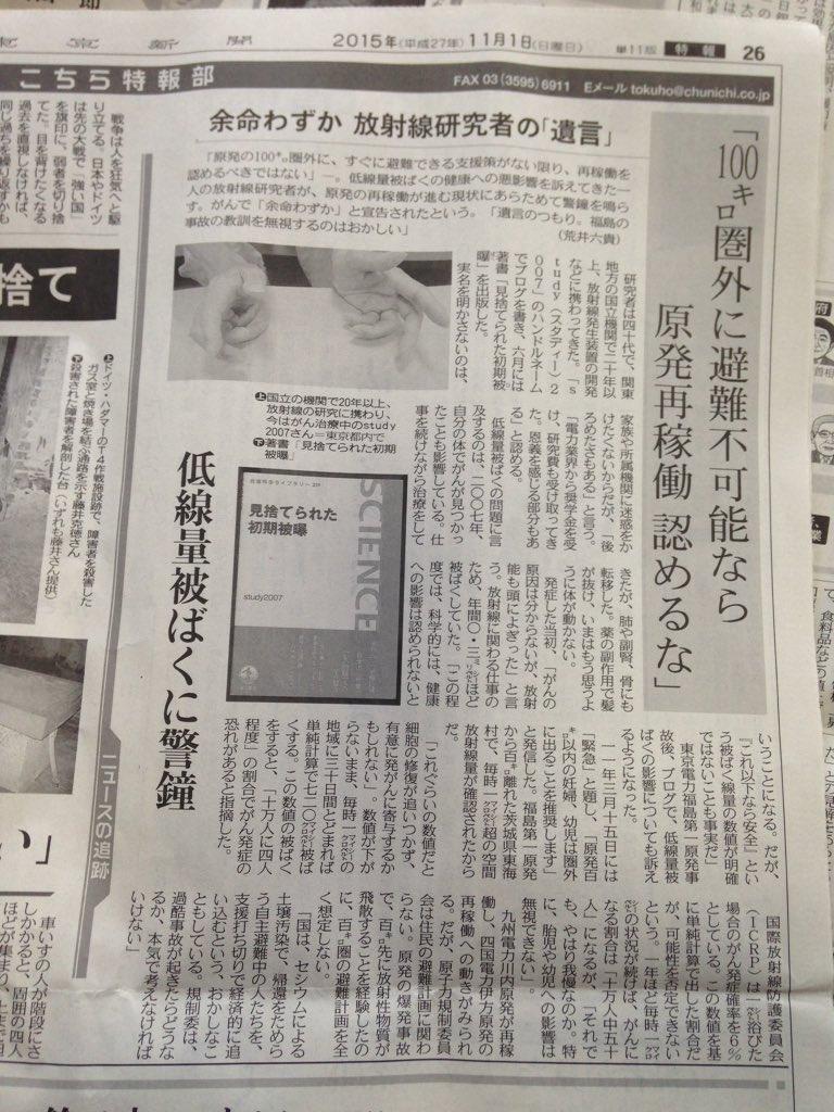 本日の東京新聞に『見捨てられた初期被曝』(と私?σ(^_^;))の紹介記事を掲載して頂きました。 関係・ご協力いただいた皆様どうもありがとうございました。 https://t.co/hqxcUxVCBQ