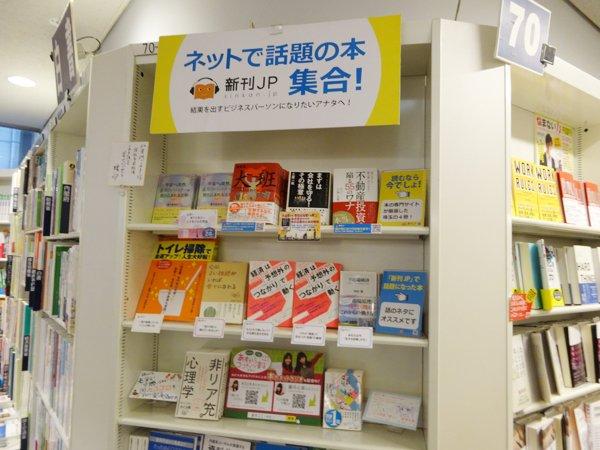 八重洲ブックセンター本店さん2Fの新刊JP棚では新たに「あすここ選書棚」が登場しました! 新刊JPで配信中の『あすからココナッツ書店』パーソナリティ、ASUKAさんと優月心菜さんの2人が選んだ本が置かれています! #あすここ https://t.co/660maCR46Z