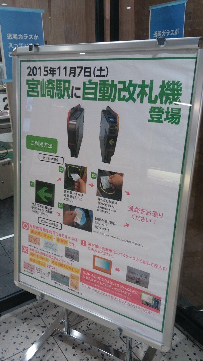 宮崎県で初めての自動改札機なので通り方が書かれたポスターが設置されています https://t.co/8E6gFhSXf4
