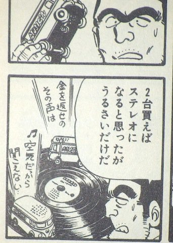 #WJ49#こち亀サウンドワゴンは30巻10話でも登場してましたね。CDへの移行でレコードの絶滅が危惧されていたのは69