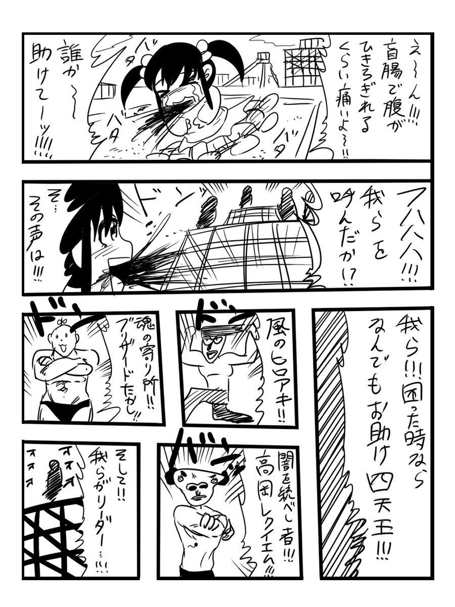 昨日描いたリレー漫画です。 1ページ目 おれ @thiramisu0606 2ページ目 成田成哲さん @bisekai1  3ページ目 四谷啓太郎さん @ezweb_dylan 4ページ目 吉緒まさおさん @yoshiomasao https://t.co/gYunF9NlEH