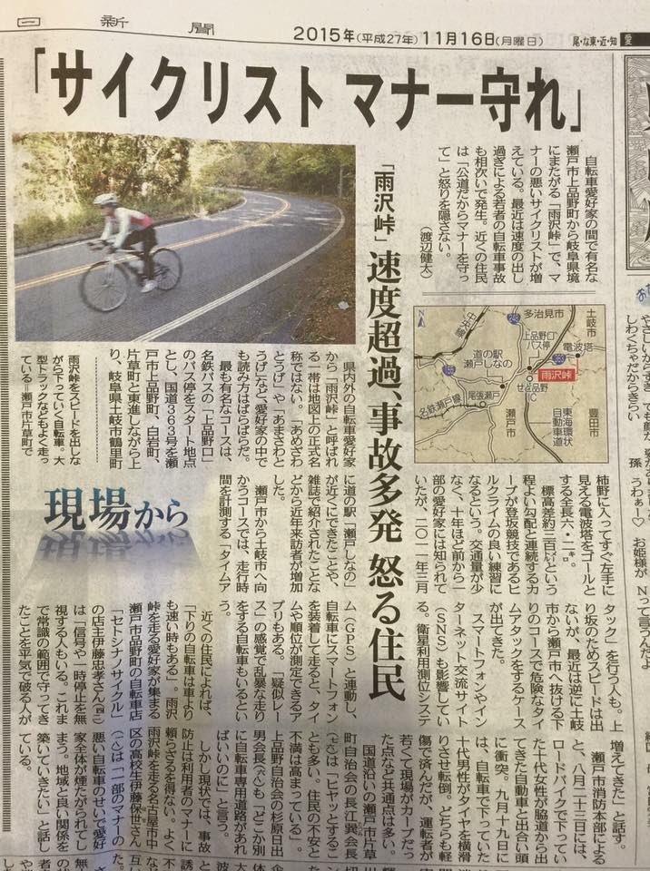 愛知県の雨沢峠のロードバイクの無法ぶりに関する新聞記事。こういう話をすると「レースの練習だから仕方ない」という意見をよくいただきます。 でも「公道で遊ばせていただいている」という認識がなくなると、レースそのものがなくなりますよ? https://t.co/pk6ASUKj4b