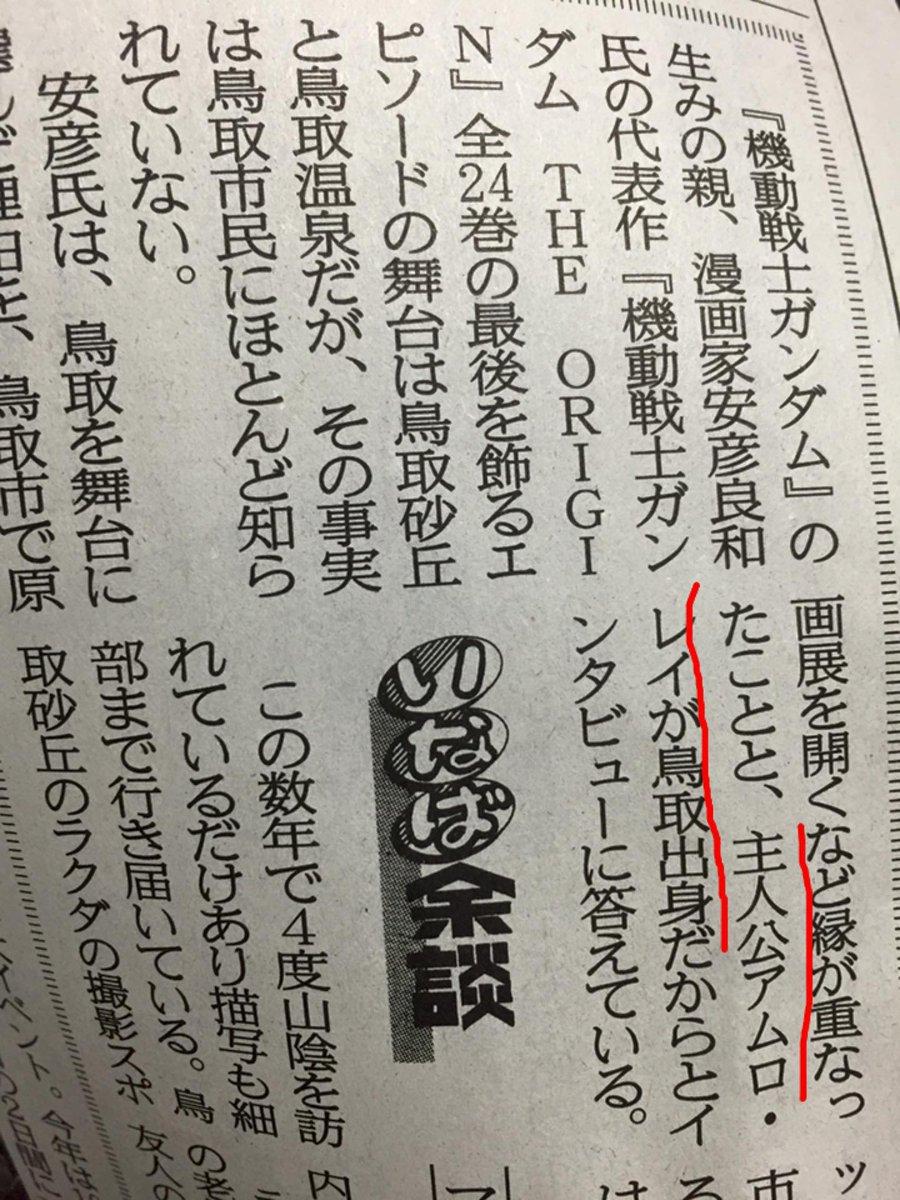 【驚愕】アムロ・レイは鳥取県出身だった。  こちらからは以上です。 https://t.co/Tne7ctHMXk