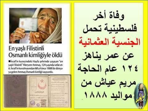 وفاة الحاجة مريم عياش ، اخر فلسطينية تحمل الجنسية العثمانية عن عمر يناهز ١٢٤ عاما . https://t.co/89auv494KN