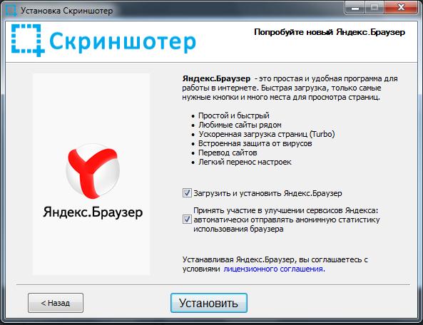 Как сделать скрин браузера яндекс