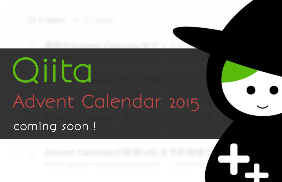 Qiita Advent Calendar 2015はただいま準備中です! たくさんのお問い合わせ、ありがとうございます。もう少しだけ、お待ち下さい:) https://t.co/xhzuJcO1bC