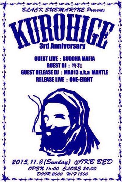 11/8 16時〜 池袋BED KUROHIGE3周年 三連ラストは黒髭!ゲストは素敵で無敵