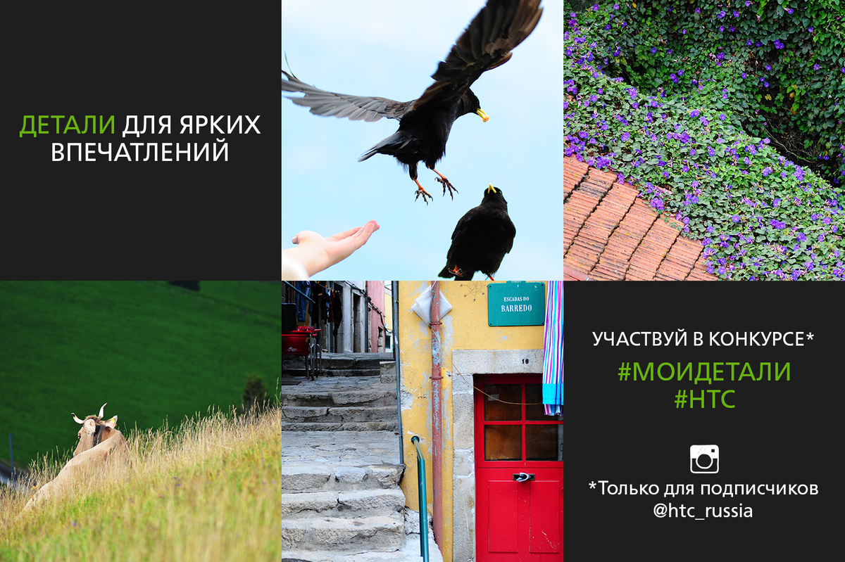 Поделись деталями прошлых впечатлений и выиграй попутчика для следующих! Загрузи фото с #Моидетали и #HTC в Insta. https://t.co/dVFjiOGfB0