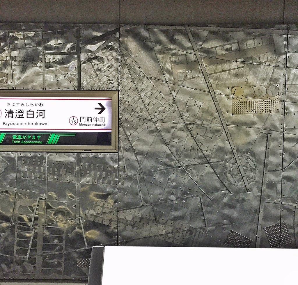 そういえば今日、都営大江戸線清澄白河駅を利用したんだけど、あそこのホームの壁がかっこよすぎて興奮した。波打つ鉄板や端材をパッチワークのようにつなぎ合わせて、地図を描いている。あまりの美しさに、ホームの端から端まで撮影したくなったよ。 https://t.co/4x0opr6Gy4