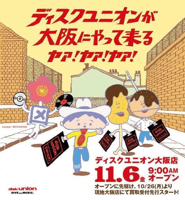 ディスクユニオン大阪店  本日オープンいたしました!!!  朝からたくさんのご来店ありがとうございます。  引き続きのご来店をお待ちしております。  #du大阪   https://t.co/SzcczasNDa https://t.co/WCuTw5g24s