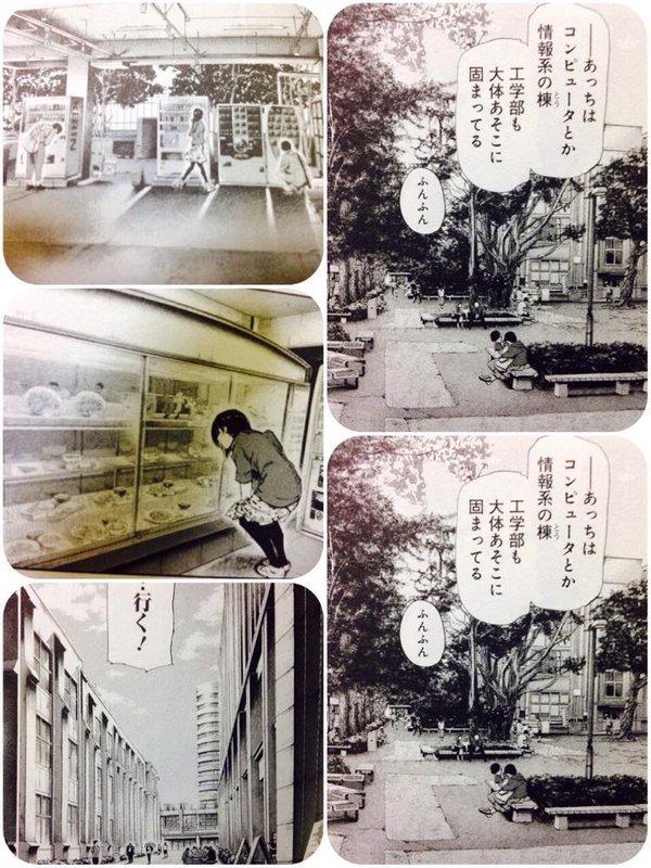 バケモノの子や東京グールの聖地・青学