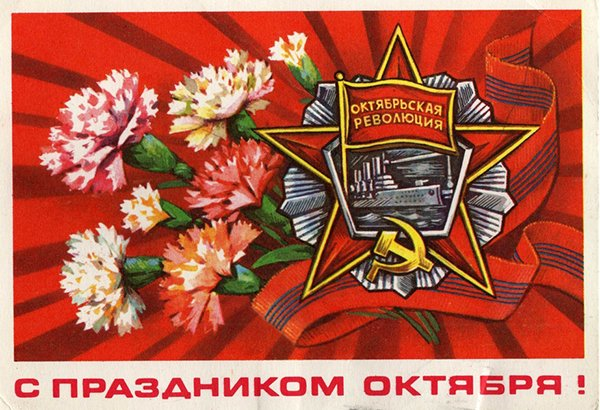 Поздравления октябрьский революций