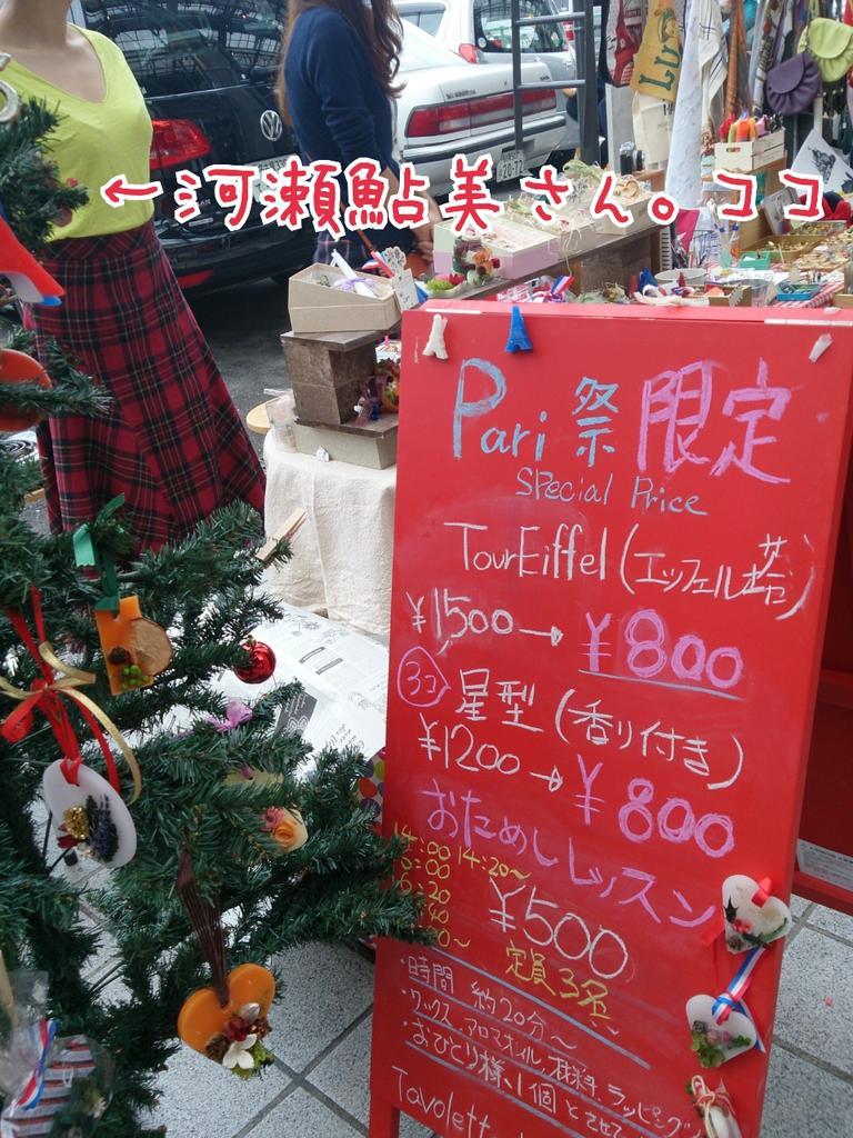 【円頓寺商店街、秋のパリ祭】 コノハこと河瀬鮎美さんは 明日も「タボレッタハウスH」さんのブースに、いますよ~  「みんな、来て~!」と、本人が言ってます(笑) 明日11月8日は10:00~14:00までいるよ!! #グランスピアー https://t.co/QhDm9uPLCY