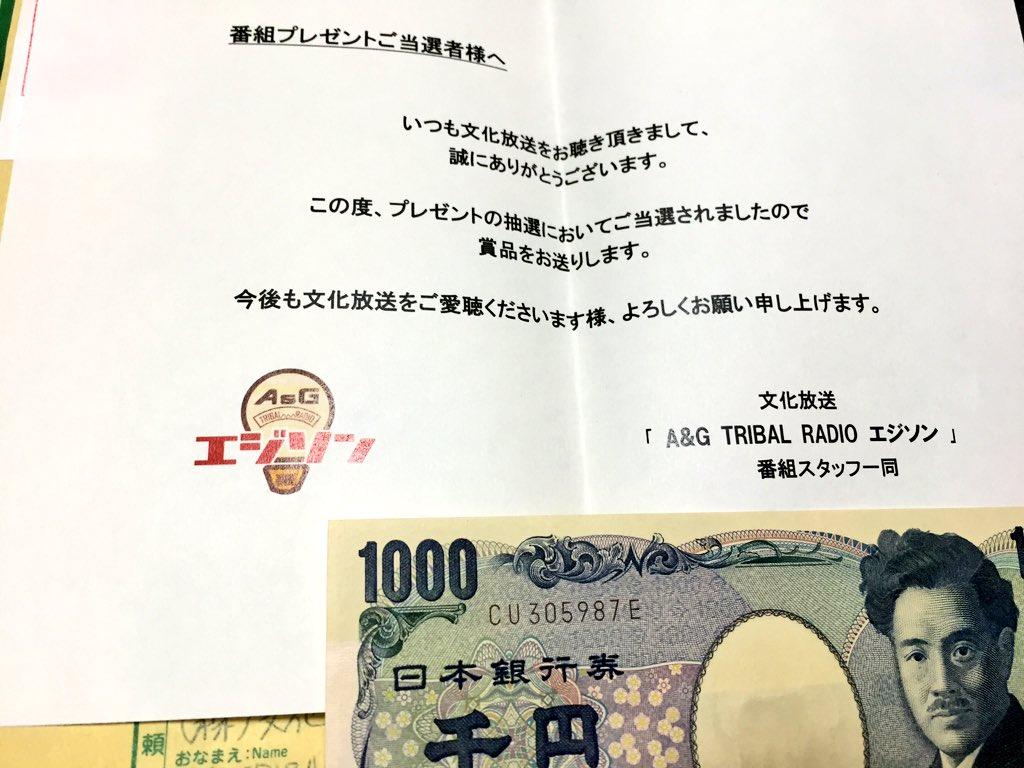 エジソンから来た1000円です。 A&Gオールスターのフラスタに使います。 https://t.co/mfZHntZjPh
