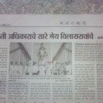 RT @Veenap95: RT @yogesh27d: @Riteishd due to Vilasraji's commitment RTI had been possible in MH-Anna Hajare https://t.co/hVmdtI5lZh