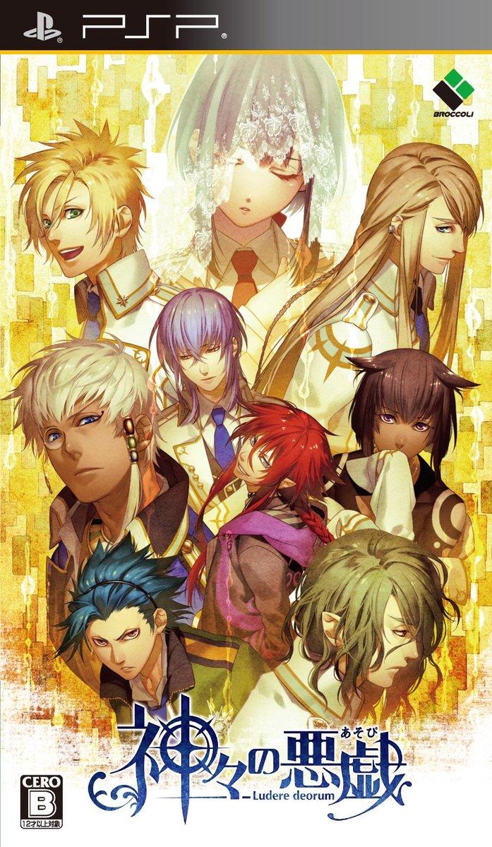 [PSP] 신들의 장난 / 神々の悪戯(あそび) / 2013년 10월 24일 발매 중!