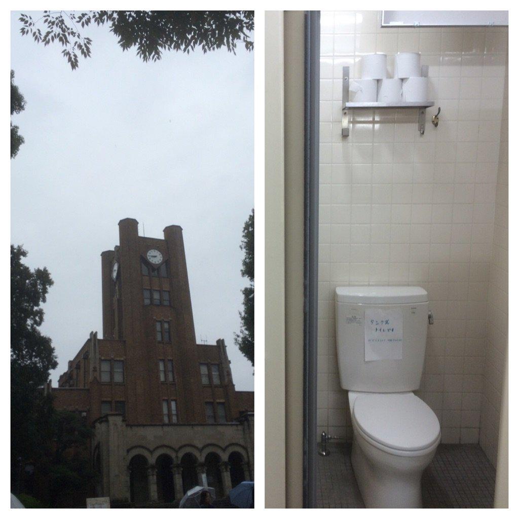 受験生の皆さん、  東大のトイレの画像で、  運も味方に付けて下さい♪  (๑•̀o•́๑)۶ FIGHT☆  #東大駒場キャンパス https://t.co/Djc7l6O1FZ