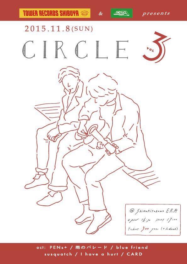 本日! 11/8(日)下北沢ERA  『CIRCLE vol.3』 OPEN/16:30  I have a hurt susquatch PENs+ blue friend 雨のパレード CARD  当日券出します!! https://t.co/3QM2X7IULr