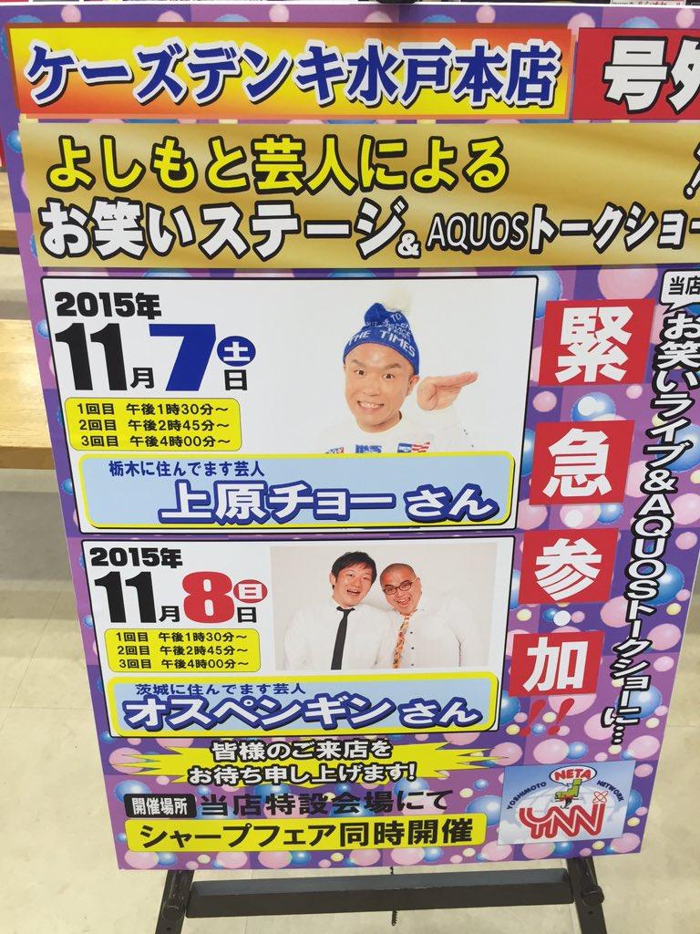 今日は、ケーズデンキ水戸本店! SHARPイベント! お時間ある方ぜひー!! https://t.co/wWvftOE7xA