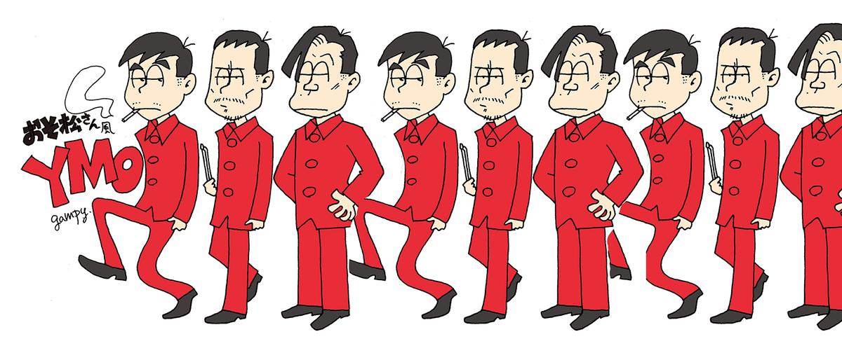 続いて、おそ松さん風YMOを描いてみました。。。増殖。 https://t.co/MN5yxjXwdc