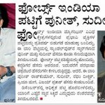 RT @NammaAppu: #Appu sir nd #sudeep sir r in race for popular persons in Indian Forbes list nd wshng for securing gud positions https://t.c…