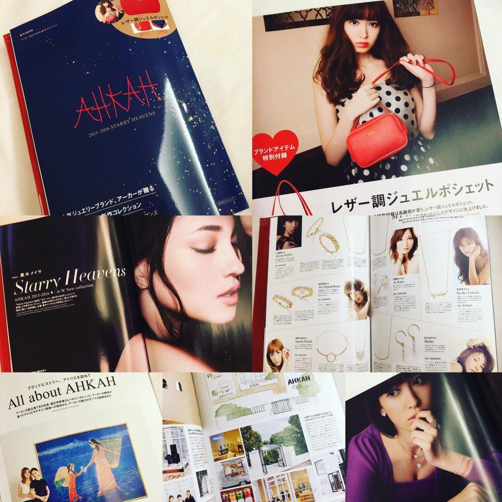 明日11/9(月)に宝島社よりAHKAH mookが発売‼️ アーカーの今までやこれから…最新作から定番人気商品まで盛り沢山